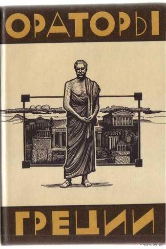 Ораторы Греции  /Библиотека античной литературы/. 1985г.