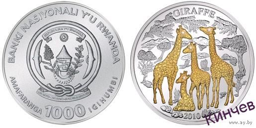 1000 франков 2010 г. Руанда- Жирафы. 3 унции