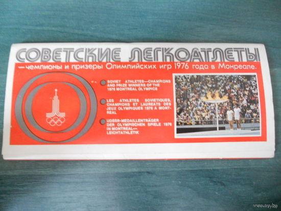 Советские легкоатлеты, Олимпиада-76