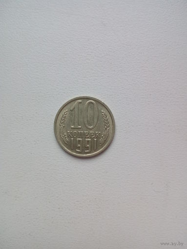 10 копеек 1991г. СССР