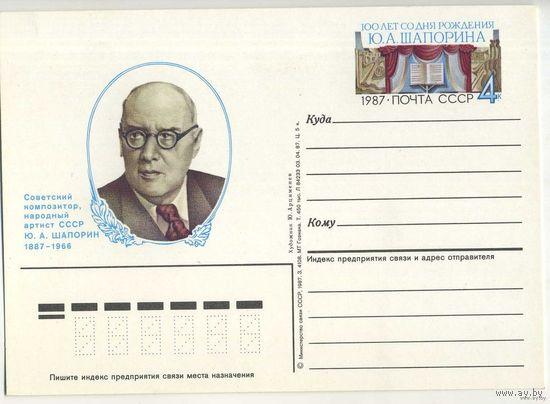 ПК СССР /Ю.А.Шапорин/ 4к 1987г