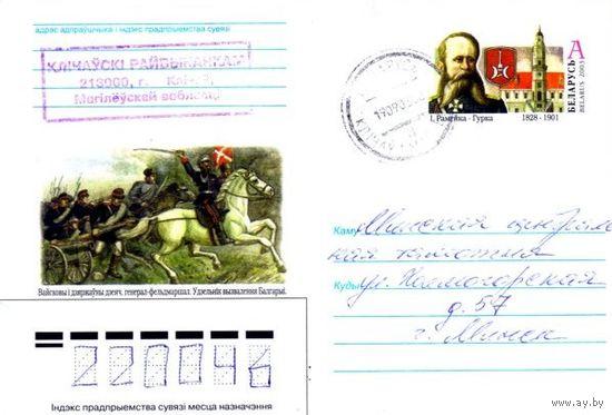 """2003. Конверт, прошедший почту """"Генерал-фельдмаршал I.Рамейка-Гурка, 1828-1901"""""""