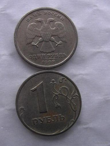 Россия 1 рубль 1998г. (СПМД)  немагнитн.   распродажа