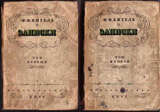 Вигель Ф.Ф. Записки. В 2-х томах. 1928г.