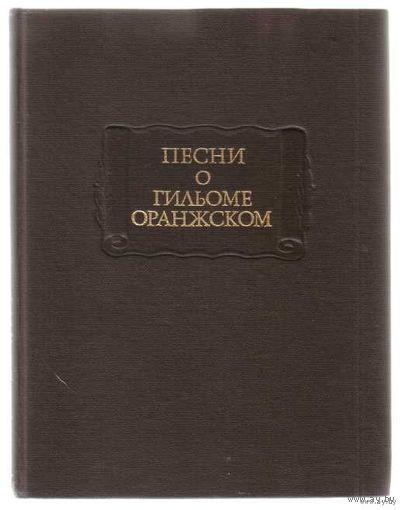 Песни о Гильоме Оранжском. /Серия: Литературные памятники/ 1985г.