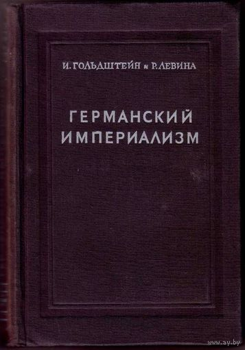 Германский империализм. /Гольдштейн И., Левина Р./ 1947г.