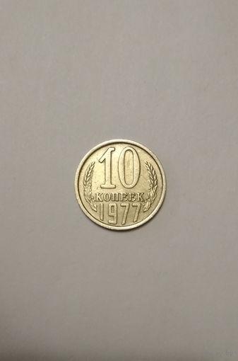 СССР / 10 копеек / 1977 год