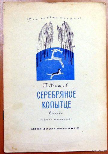 Серебряное копытце. П. Бажов. Сказка. Рисунки М. Успенской. 1973  Старт с 30 копеек без минимальной цены!