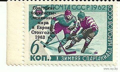 """Надпечатка """"Советские хоккеисты чемпионы мира и европы"""" 1963 негаш спорт СССР"""
