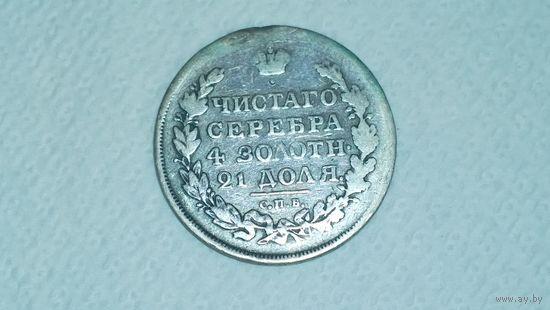 1 рубль 1818 года ПС (смотрите другие лоты) РАСПРОДАЖА с 1 рубля