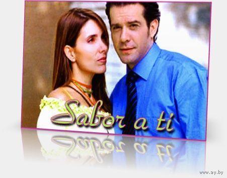 Сила любви / Sabor a ti (Венесуэла, 2004) Все 153 серии. Скриншоты внутри