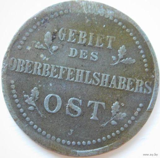 15. ОСТ Россия под Германией 3 копейки 1916 год*