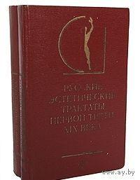 Русские эстетические трактаты первой трети XIX века (комплект из 2 книг)