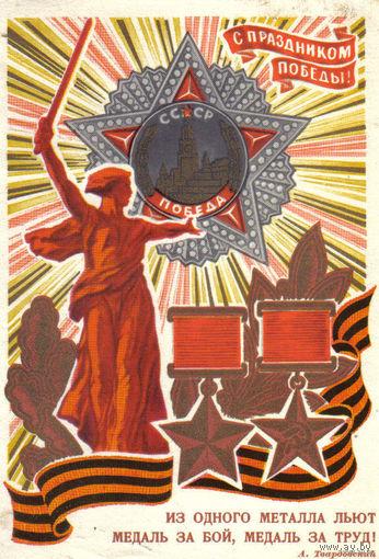 С праздником Победы! 1971 маркированная