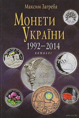 2015 - Монеты Украины 1992-2014 гг - на CD