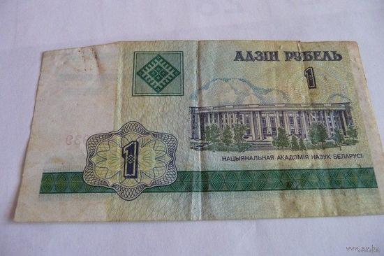 1 белорусский рубль (2000 г.)