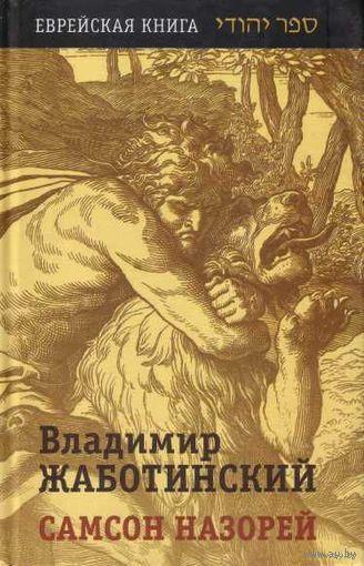 Жаботинский В. Самсон Назарей. 2006г.
