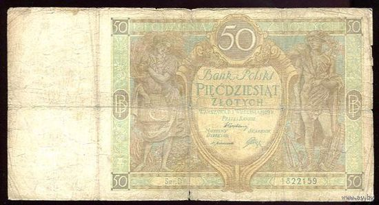 Польша. 50 злотых 1929г.  распродажа