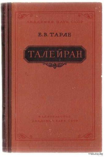 Тарле Е.В.  Талейран. 1957г.