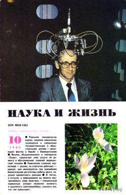 """Журнал """"Наука и жизнь"""", 1988, #10"""