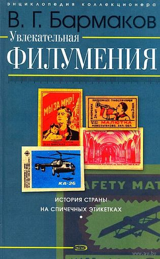 Бармаков - Увлекательная филумения - на CD