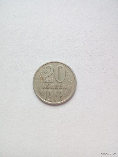 20 копеек 1978г.СССР
