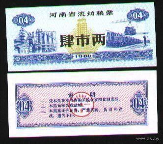 Китай\Хэнань\0.4 ед.продовольствия\1980\UN C  распродажа