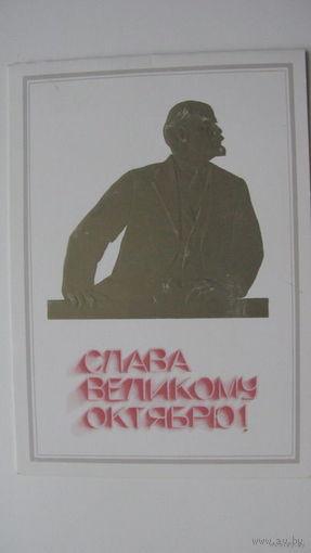 Октябрь двойная чистая 1982г.