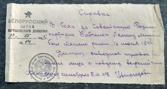 Справка БШПД о ранении партизана. 1945 г.