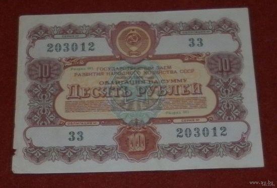 Облигация на сумму 10 рублей 1956г.