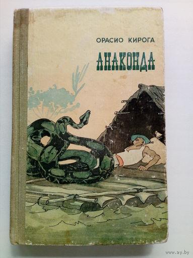 Орасио Кирога Анаконда 1960 год