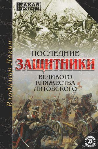 Последние защитники Великого Княжества Литовского. Книга-альбом