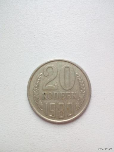 20 копеек 1980г. СССР