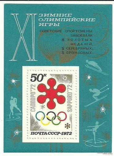 XI зимние олимпийские игры в Саппоро 1972 г. Блок. Надпечатка. Спорт негаш СССР