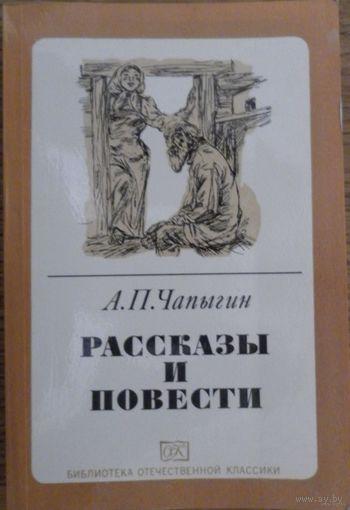 Чапыгин Рассказы и повести  Библиотека отечественной классики