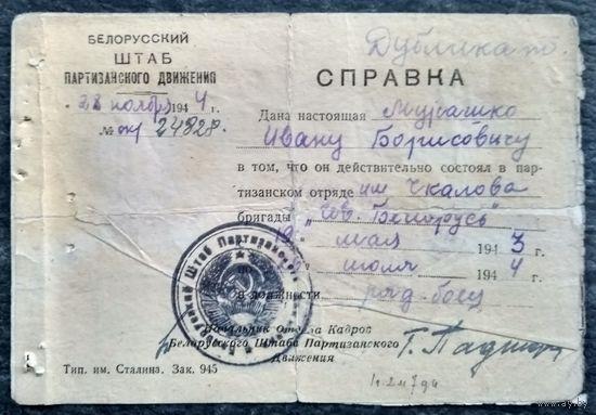 Справка БШПД о пребывании в партизанском отряде. 1944 г