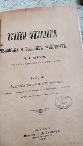 Основы физиологии человека и высших животных том 2 1909