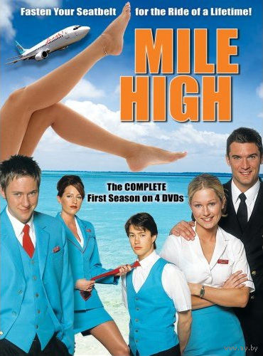 Стюардессы / Mile High. 1-ый сезон полностью. Второй сезон 1-13 серии (4 двд).