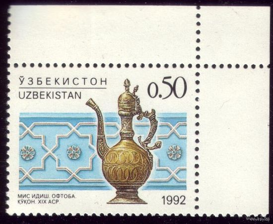 1 марка 1992 год Узбекистан Кувшин
