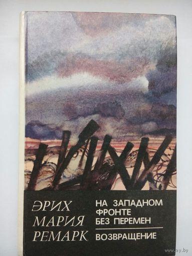 На Западном фронте без перемен. Возвращение. Эрик Мария Ремарк. Минск 1982