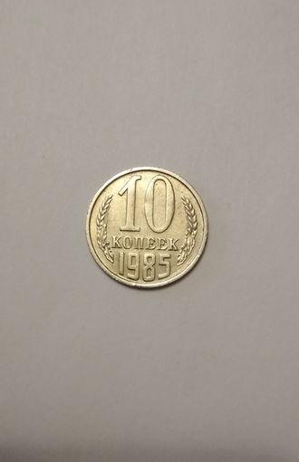 СССР / 10 копеек / 1985 год