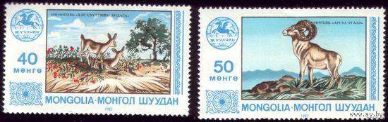 2 марки 1983 год Монголия Туризм