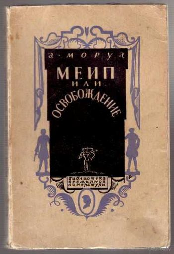 Моруа Андре.  Меип  или Освобождение. 1928г.