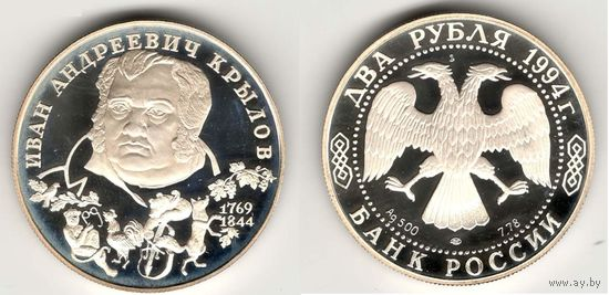 2 рубля 1994 год. Крылов. Серебро