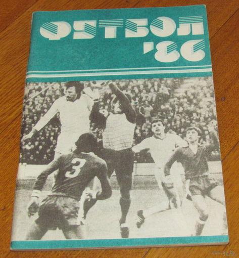 Футбол-86 Минск