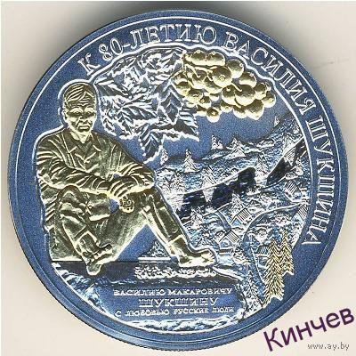 50 квача 2009 г. Малави-Василий Шукшин. Серебро