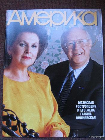 Журнал Америка (Издание Госдепа США) 398 январь 1990