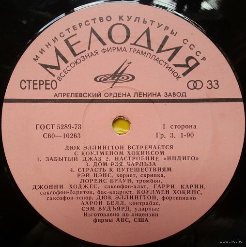 LP  Duke Ellington Meets Coleman Hawkins / Дюк Эллингтон встречается с Коулменом Хокинсом (1978)