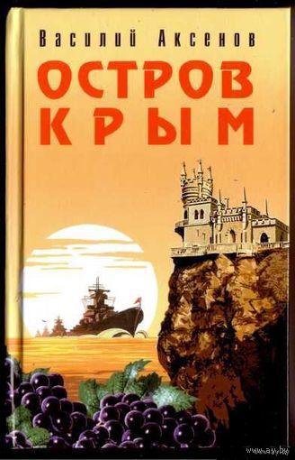 Аксенов А. Остров Крым. 2006г.