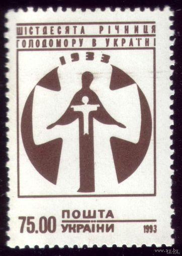 1 марка 1993 год Украина Геноцид 102